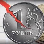 Опасное падение рубля