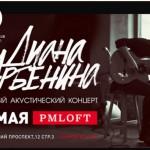 Концерт Дианы Арбениной состоится?