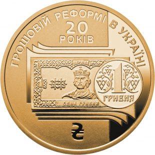 НБУ выпустил новую монету (ФОТО)