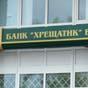 ФГВФЛ утвердил перечень требований кредиторов банка «Хрещатик»