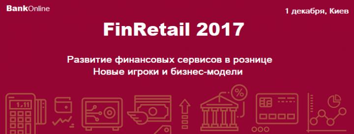 FinRetail 2017: узнайте о новых технологиях и концепциях для розничных финансовых продуктов