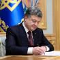 Порошенко подписал закон о назначении членов НКРЭКУ до их избрания по конкурсу