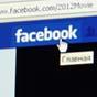В Украине теперь можно разводиться через Facebook