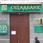 Ощадбанк начнет брать «честное комиссионное вознаграждение» за платежки