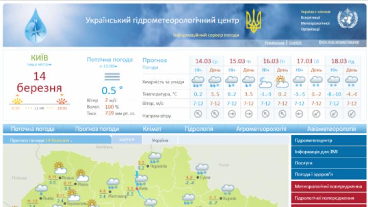 «Укргидрометцентр» поймали на майнинге криптовалют - СМИ