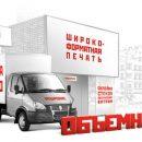 Рекламное  VIP агентство в Сочи