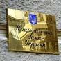 Совет Нацбанка утвердил кандидатуры заместителей председателя НБУ