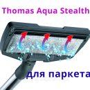 Удобные насадки для пылесоса Thomas