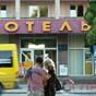 В Украине снова будут присваивать звезды гостиницам