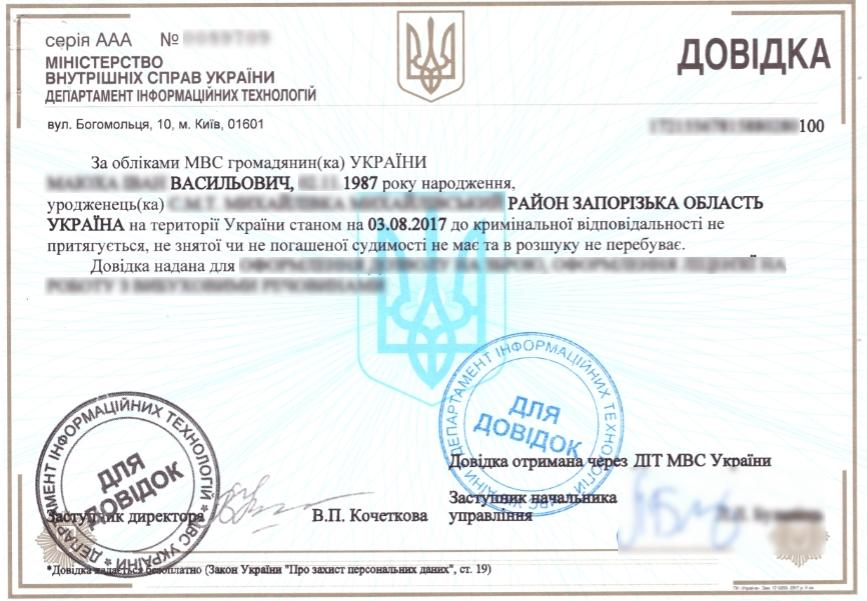 Справка о несудимости в Ужгороде