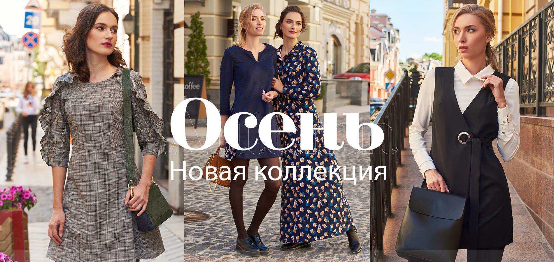 Модные новые платья ждут вас
