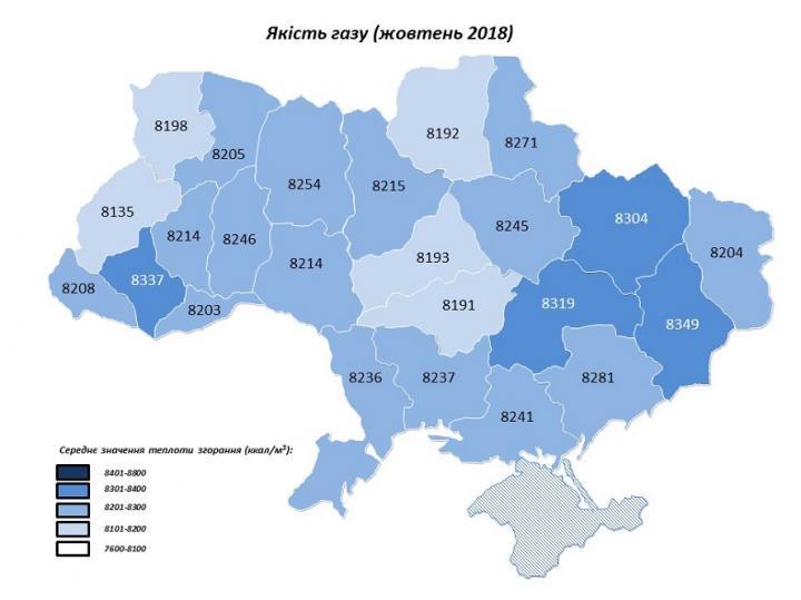 Качество газа в октябре 2018 года по регионам Украины (инфографика)