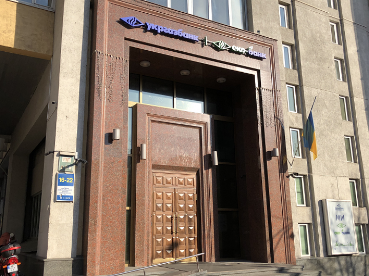Государственный «Укргазбанк» вошел в тройку лучших работодателей