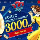 Вулкан 777 - казино, привлекающее играми