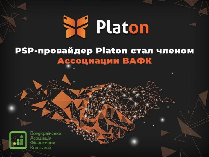 Platon присоединился к Всеукраинской ассоциации финансовых компаний с целью улучшения рынка микрофинансирования