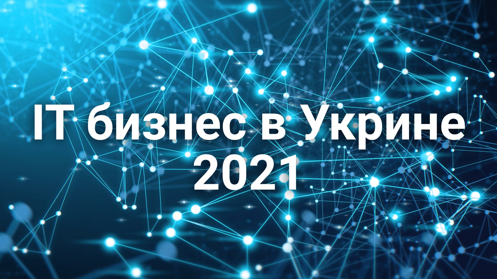 Украинский онлайн бизнес